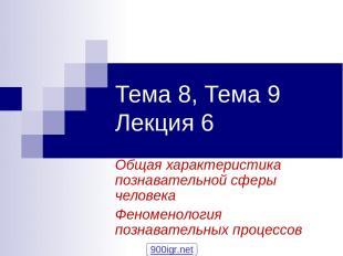 Тема 8, Тема 9 Лекция 6 Общая характеристика познавательной сферы человека Феном