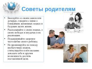 Беседуйте со своим сыном или дочерью, говорите с ними о ближайших жизненных план