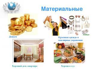 Материальные Деньги Красивая одежда и ювелирные украшения Хороший дом. квартира