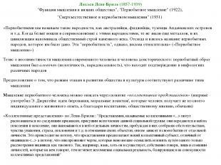 """Люсьен Леви-Брюль (1857-1939) """"Функции мышления в низших обществах"""", """"Первобытно"""