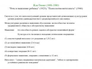 """Жан Пиаже (1896-1980) """"Речь и мышление ребенка"""" (1923); """"Психология интеллекта"""""""