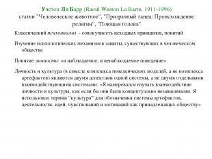 """Уэстон Ля Барр (Raoul Weston La Barre, 1911-1996) статьи """"Человеческое животное"""""""