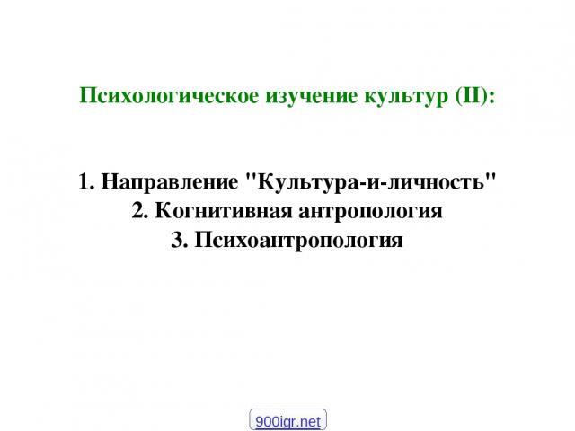 Психологическое изучение культур (II): 1. Направление