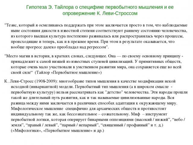 Гипотеза Э. Тайлора о специфике первобытного мышления и ее опровержение К. Леви-Строссом