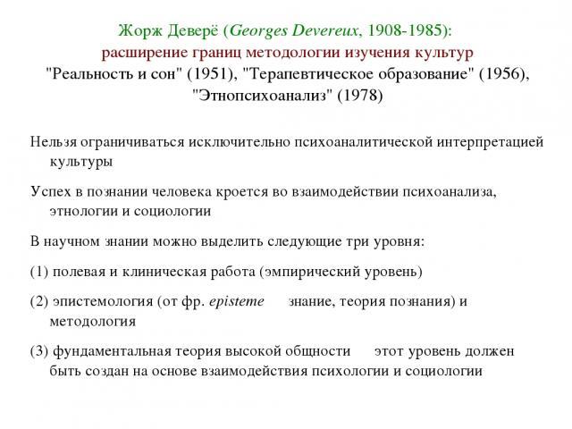 Жорж Деверё (Georges Devereux, 1908-1985): расширение границ методологии изучения культур