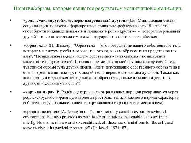 Понятия/образы, которые являются результатом когнитивной организации: «роль», «я», «другой», «генерализированный другой» (Дж. Мид: высшая стадия социализации личности - формирование социально-рефлексивного