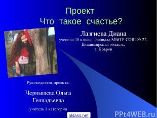 Проект Что такое счастье? Лазгиева Диана ученица 10 класса, филиала МБОУ СОШ № 2