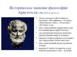 Историческое значение философии Аристотеля (384-322 гг.до н.э.) Автор огромного
