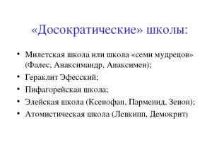 «Досократические» школы: Милетская школа или школа «семи мудрецов» (Фалес, Анакс