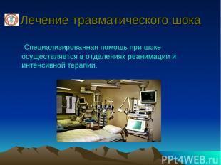 Лечение травматического шока Специализированная помощь при шоке осуществляется в