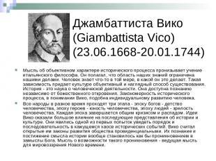 Джамбаттиста Вико (Giambattista Vico) (23.06.1668-20.01.1744) Мысль об объективн