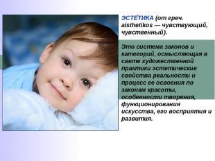ЭСТЕ ТИКА (от греч. aisthetikos — чувствующий, чувственный). Это система законов