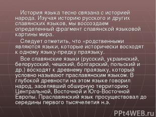 История языка тесно связана с историей народа. Изучая историю русского и других