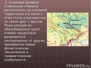 С течением времени славянские племена расселились на огромной территории и в свя