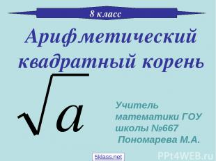 Арифметический квадратный корень 8 класс Учитель математики ГОУ школы №667 Поном