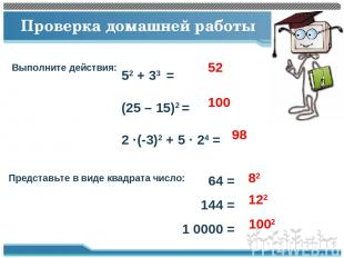 Проверка домашней работы Выполните действия: 52 + 33 = (25 – 15)2 = 2 ·(-3)2 + 5