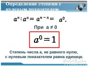 Определение степени с нулевым показателем При a ≠ 0 Степень числа a, не равного