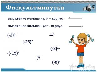 Физкультминутка выражение меньше нуля – корпус выражение больше нуля - корпус (-