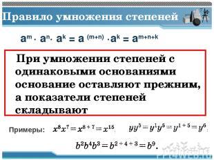 Правило умножения степеней При умножении степеней с одинаковыми основаниями осно