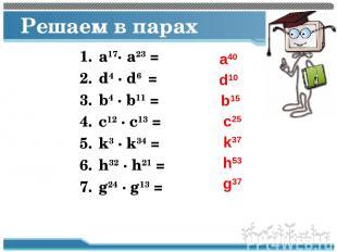Решаем в парах а17· а23 = d4 · d6 = b4 · b11 = c12 · c13 = k3 · k34 = h32 · h21