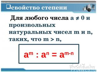 свойство степени Для любого числа a ≠ 0 и произвольных натуральных чисел m и n,