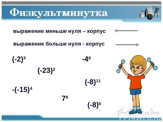 Физкультминутка выражение меньше нуля – корпус выражение больше нуля - корпус (-2)3 (-23)2 -(-15)4 (-8)11 78 -46 (-8)6