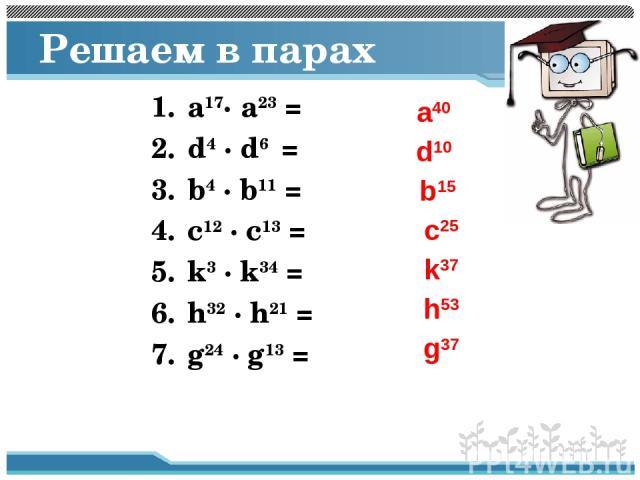 Решаем в парах а17· а23 = d4 · d6 = b4 · b11 = c12 · c13 = k3 · k34 = h32 · h21 = g24 · g13 = а40 d10 b15 c25 k37 h53 g37