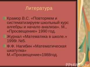 Литература Крамор В.С. «Повторяем и систематизируем школьный курс алгебры и нача
