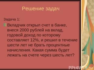 Решение задач Задача 1: Вкладчик открыл счет в банке, внеся 2000 рублей на вклад