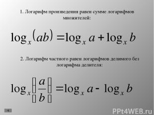 1. Логарифм произведения равен сумме логарифмов множителей: 2. Логарифм частного