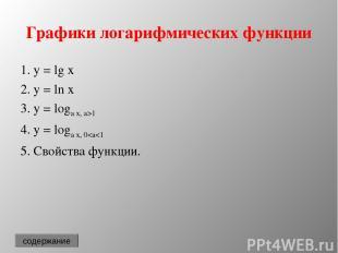 Графики логарифмических функции 1. y = lg x 2. y = ln x 3. y = loga x, a>1 4. y