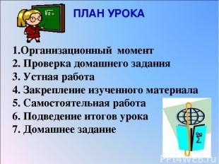 ПЛАН УРОКА 1.Организационный момент 2. Проверка домашнего задания 3. Устная рабо