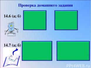 Проверка домашнего задания 14.6 (а; б) 14.7 (а; б)
