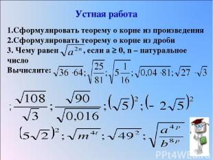 Устная работа 1.Сформулировать теорему о корне из произведения 2.Сформулировать
