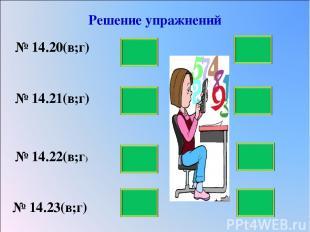 Решение упражнений № 14.21(в;г) № 14.20(в;г) № 14.22(в;г) № 14.23(в;г) 21 30 1 1