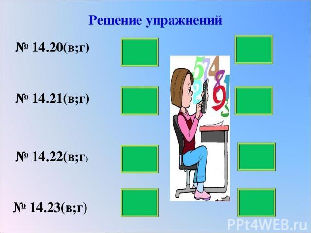 Решение упражнений № 14.21(в;г) № 14.20(в;г) № 14.22(в;г) № 14.23(в;г) 21 30 1 15 1,8 2,6 1,5 3
