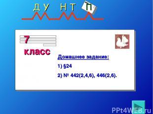 Домашнее задание: §24 2) № 442(2,4,6), 446(2,6).