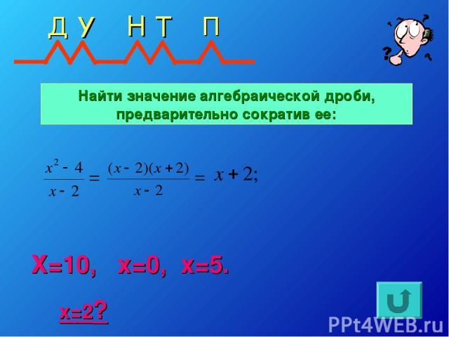 Найти значение алгебраической дроби, предварительно сократив ее: Х=10, х=0, х=5. х=2?