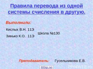 Правила перевода из одной системы счисления в другую. Выполнили: Кислых В.Н. 11Э