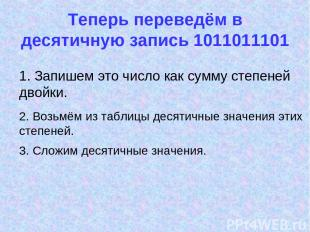 Теперь переведём в десятичную запись 1011011101 2. Возьмём из таблицы десятичные