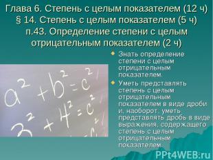 * Глава 6. Степень с целым показателем (12 ч) § 14. Степень с целым показателем