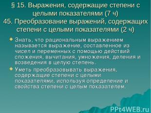 * § 15. Выражения, содержащие степени с целыми показателями (7 ч) 45. Преобразов