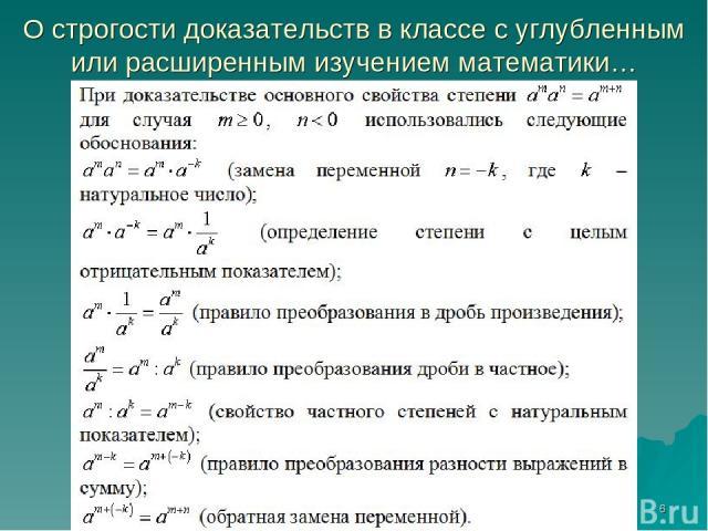 * О строгости доказательств в классе с углубленным или расширенным изучением математики…