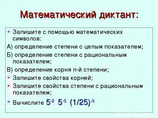 Математический диктант: Запишите с помощью математических символов: А) определен