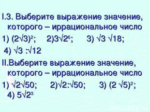 I.3. Выберите выражение значение, которого – иррациональное число 1) (2√3)2; 2)3