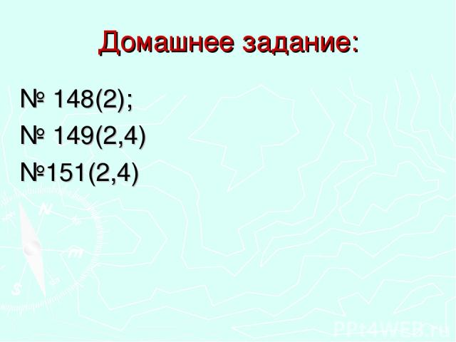 Домашнее задание: № 148(2); № 149(2,4) №151(2,4)