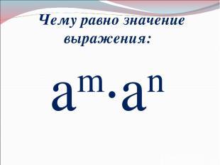 Чему равно значение выражения: аm∙аn