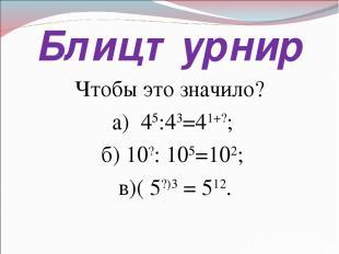 Блицтурнир Чтобы это значило? а) 45:43=41+?; б) 10?: 105=102; в)( 5?)3 = 512.