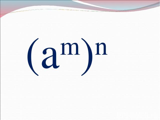 (am)n