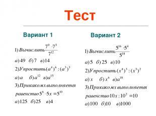 Тест Вариант 1 Вариант 2